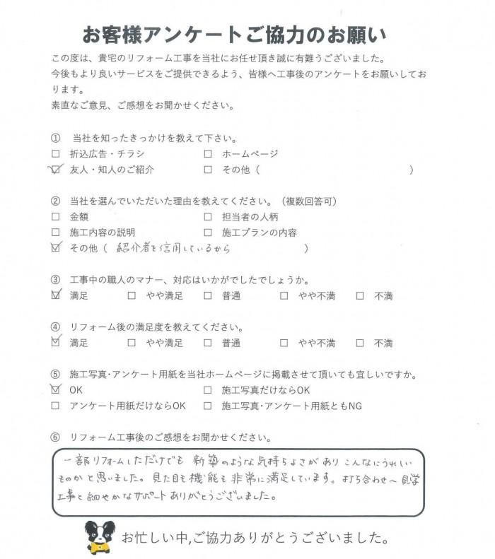 吉田様邸 アンケート